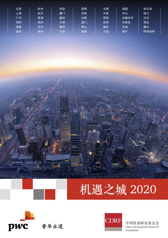 机遇之城2020