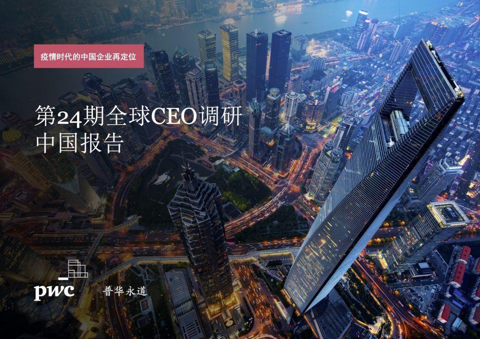 第24期全球CEO调研中国报告