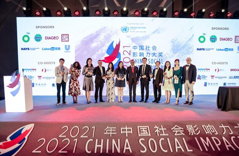 2021 China Social Impact Awards Winners Announced